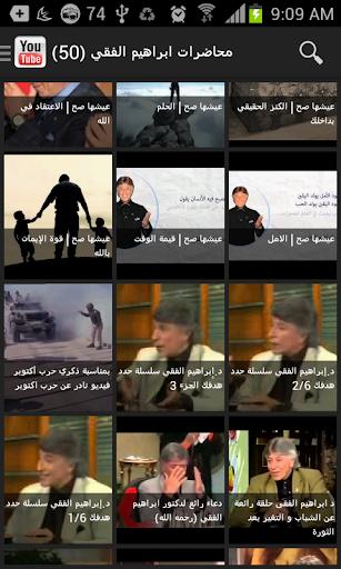 محاضرات الدكتور إبراهيم الفقي