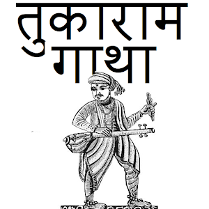 Tukaram Gatha तुकाराम गाथा APK
