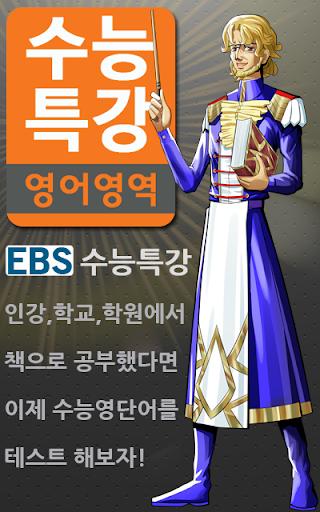 EBS 수능특강 영단어테스트