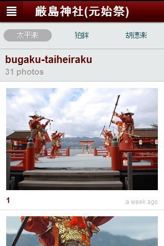 Itsukushima Shrine Genshisai- screenshot