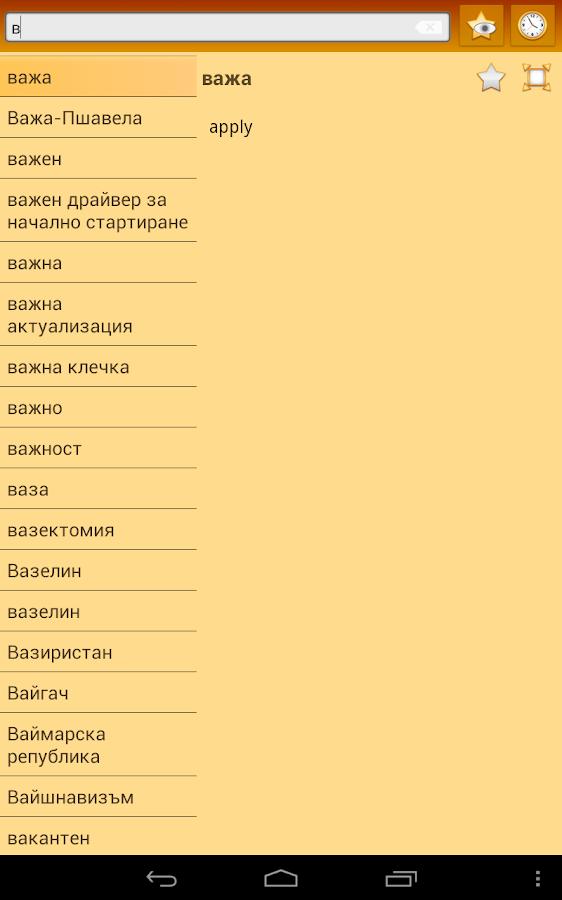 bulgarian to english dictionary google