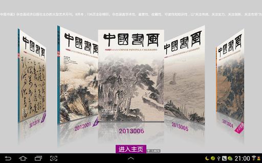 玩免費新聞APP|下載中国书画HD app不用錢|硬是要APP