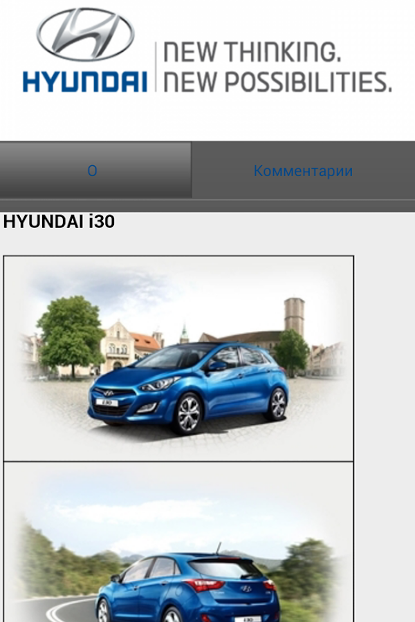 HYUNDAI БАЗИС АВТО Одесса- screenshot