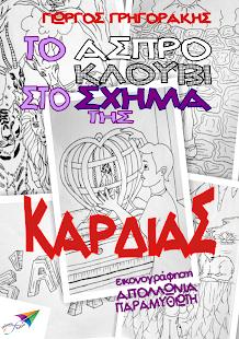Το άσπρο κλουβί…, Γ.Γρηγοράκης - screenshot thumbnail