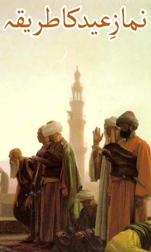 Namaz-e-Eid Ka Tariqa in Urdu
