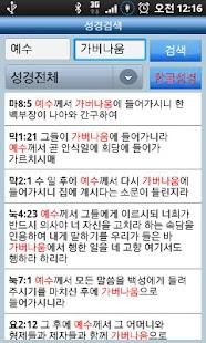 엠코이성경 (아래항목 더보기에서 완전판)- screenshot thumbnail