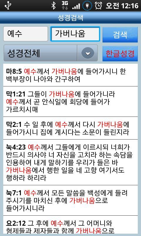 엠코이성경 (아래항목 더보기에서 완전판)- screenshot