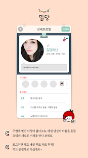 밀당 - 이성 친구 만드는 인연앱, 소개팅 - náhled