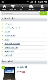 ALBahaeStore - screenshot thumbnail