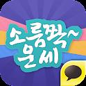 소름쫙운세 - 2017신년운세 토정비결 사주 궁합 타로 icon