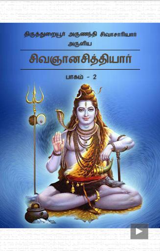 Sivagnana Siddhiar Part-2