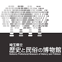 Saitama Prefectual Museum of History and Folklore
