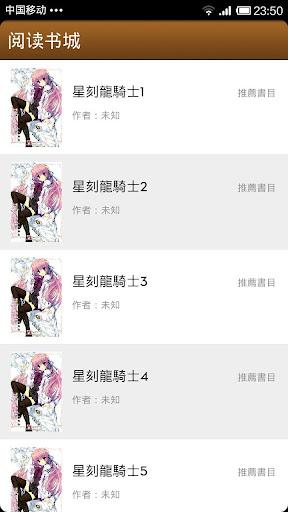 2014新番动漫小说星刻
