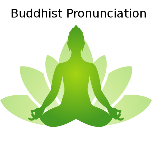 仏教の発音無料 教育 App LOGO-硬是要APP