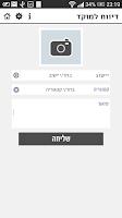 Screenshot of מנשה