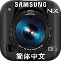 Samsung SMART CAMERA NX (CHN) icon