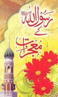 Mojzat-e-Rasool SAW
