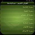 القرآن بصوت عبد الباسط icon