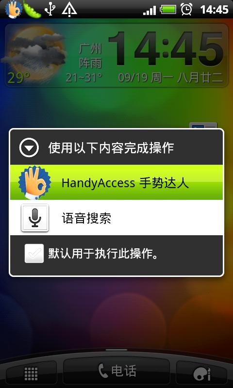 HandyAccess 手势达人 - screenshot