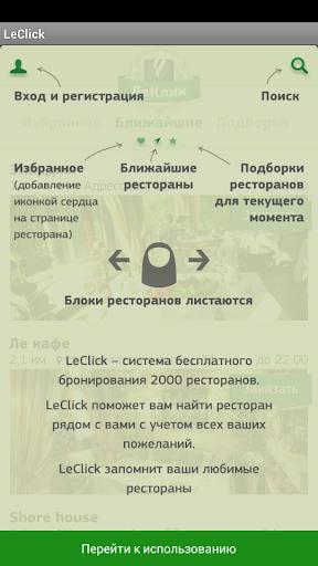LeClick: Рестораны Москвы