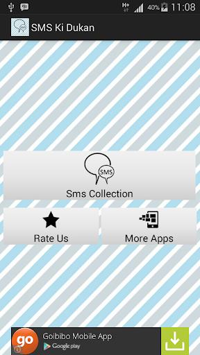 SMS Ki Dukan