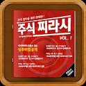 주식 증권 찌라시 icon