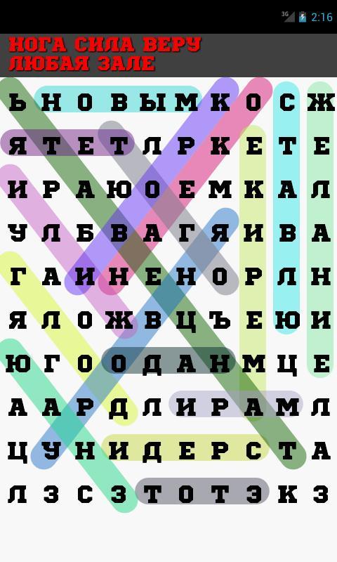 Поиск слова (кириллица)- screenshot