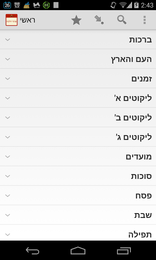 Pniney Halacha - screenshot