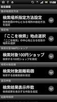 Screenshot of ここ100均