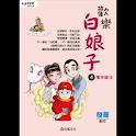 歡樂白娘子4電子版③ (manga 漫画/Free) logo