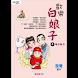 歡樂白娘子4電子版③ (manga 漫画/Free)