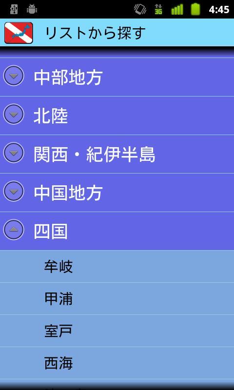 日本ダイビングマップ- screenshot