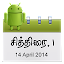 tamil naal kaati 2.0.1 APK for Android