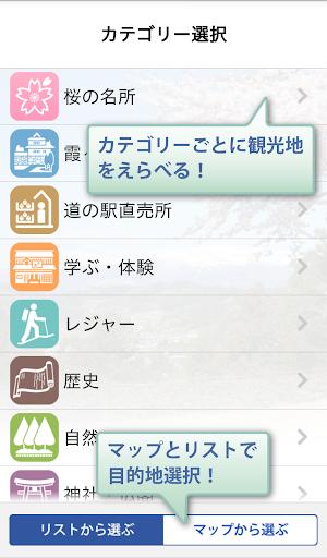 【免費旅遊App】指さしナビ ~二本松市~-APP點子