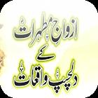 Azwaj e Mutahrat k qissay icon