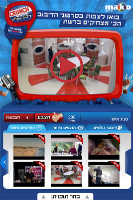 דיבוב מצחיק - screenshot