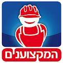 המקצוענים – בעלי מקצוע מומלצים logo