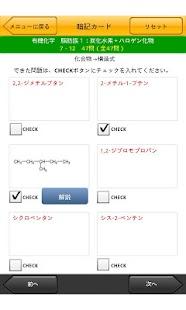 化学式チェック 教育 App-愛順發玩APP
