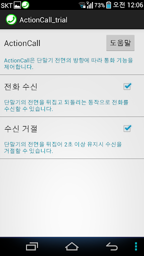 ActionCall_trial 전화 받기