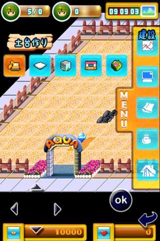 アクアランド- screenshot