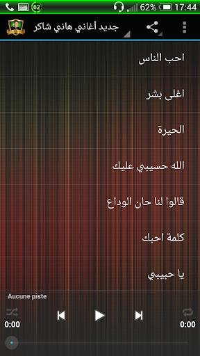 جديد أغاني هاني شاكر