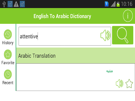 English To Arabic Dictionary|玩教育App免費|玩APPs