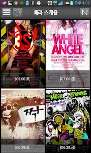 Club N 클럽매니아 공식 앱 - 클럽정보 클럽게스트- screenshot thumbnail