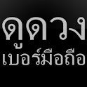 Thai Mobile Number Foretell icon