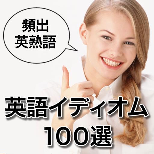 英語イディオム100選 教育 App LOGO-硬是要APP