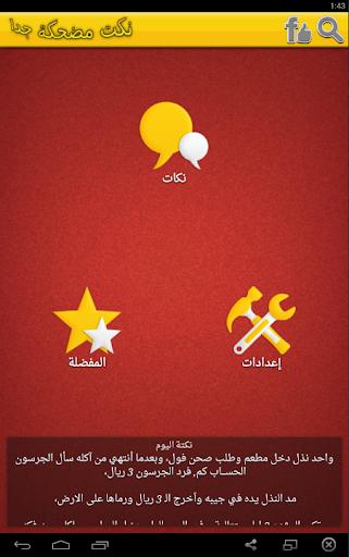 【免費漫畫App】نكت مضحكة جدا : اجمل النكت-APP點子