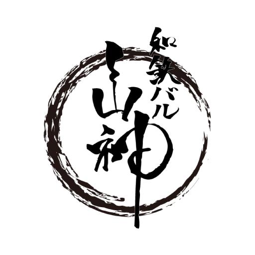 生活の山神バル LOGO-HotApp4Game