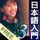 和風日本語入門3-看圖說日文免費版
