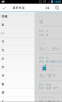 Screenshot of JLPT詞彙隨身記