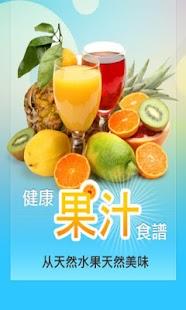 健康果汁食谱试用版